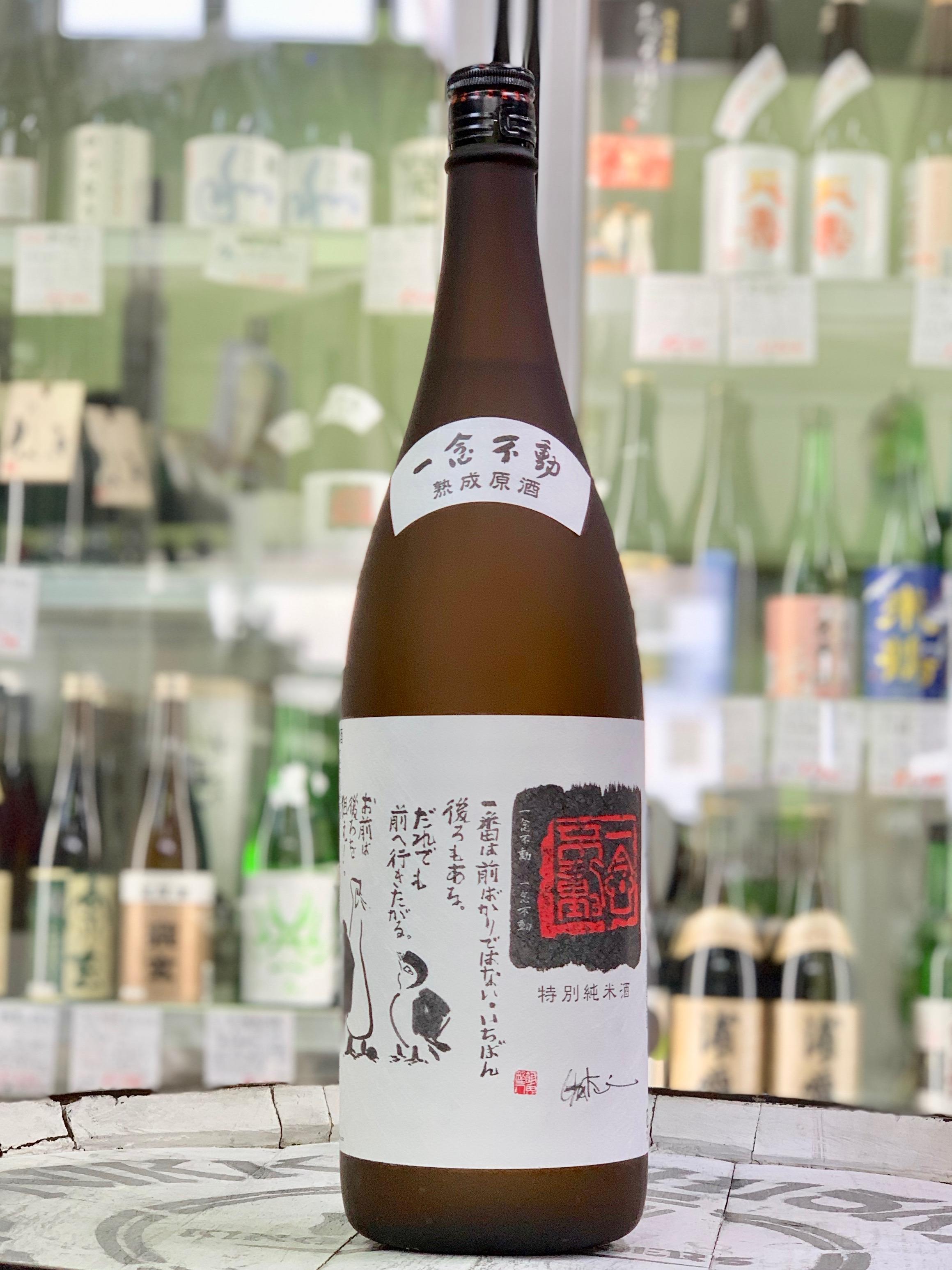 特別純米酒 一念不動 1800ml